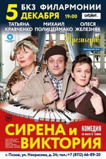 Драматический спектакль «Сирена и Виктория»