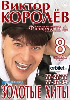 "Виктор Королёв ""Золотые хиты"""
