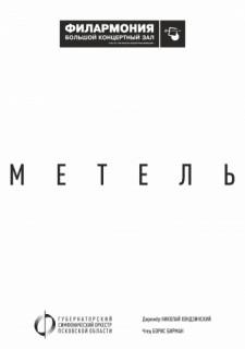 """""""МЕТЕЛЬ"""""""