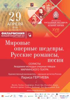 XVIII Московский Пасхальный фестиваль. Камерная программа