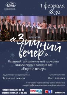 """""""Зимним вечером"""". Концерт Академического женского хора """"Еще не вечер""""."""
