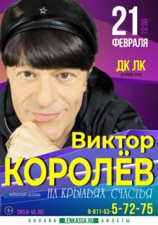 Виктор Королев с программа «НА КРЫЛЬЯХ СЧАСТЬЯ»