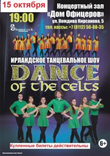 Ирландское танцевальное шоу «Dance of the Celts».