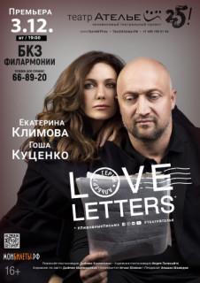«Любовные письма» («LOVE LETTERS»)