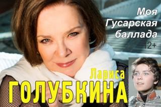 Творческий вечер-концерт. Лариса ГОЛУБКИНА «МОЯ ГУСАРСКАЯ БАЛЛАДА»