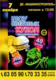 Шоу световых кукол Николая Зыкова