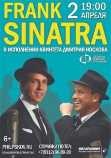 Я буду петь тебе, как Фрэнк. Джазовый концерт-посвящение Фрэнку Синатре