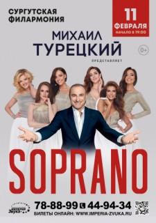 Сопрано Сургут