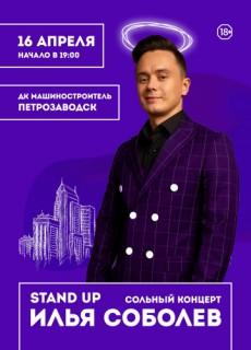 """сольный концерт """"Илья Соболев"""""""