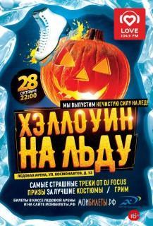 Хэллоуин на льду!
