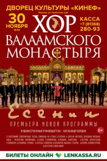 Хор Валаамского монастыря с ПРОГРАММОЙ «ЕСЕНИН»