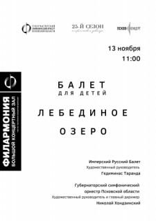 """БАЛЕТ ДЛЯ ДЕТЕЙ """"ЛЕБЕДИНОЕ ОЗЕРО"""""""