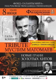 """Гала-концерт""""Муслим Магомаев.Новые грани золотых хитов"""""""