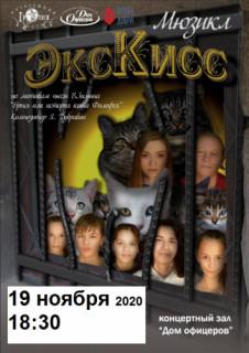 """Мюзикл """"ЭксКисс"""" по мотивам пьесы В. Зимина """"Брысь! или Истории кота Филофея""""."""