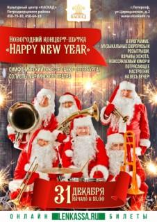 Новогодний концерт-шутка «Happy new year»