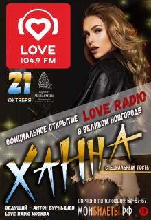 ОТКРЫТИЕ LOVE RADIO-ХАННА