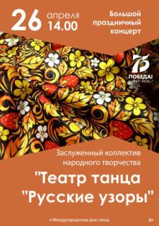 """Праздничный концерт «Театра танца """"Русские узоры""""»"""