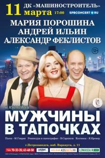 """комедия """"Мужчины в тапочках"""""""