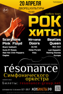 "ОРКЕСТР ""RESONANCE"" YELLOW TOUR"