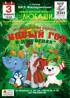 МУЗЫКАЛЬНАЯ СКАЗКА «Новый год в джунглях»