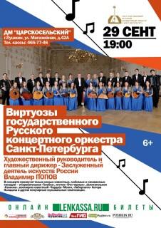 Виртуозы Русского государственного оркестра Санкт-Петербурга