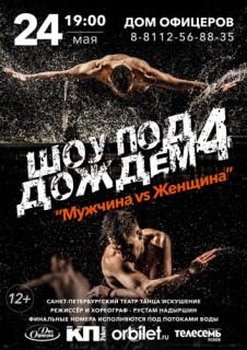 """Шоу под дождём IV """"Мужчина vs Женщина"""". Театр танца """"Искушение"""""""