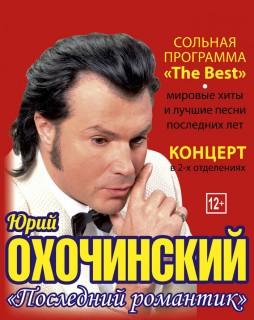 """Юрий Охочинский """"последний романтик""""с сольной программой «The Best»."""