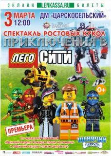 Спектакль ростовых кукол «Приключения в ЛЕГО СИТИ»