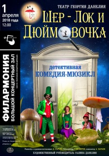 """Детективная комедия - мюзикл """"Шер-Лок и Дюймовочка"""""""
