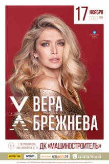 сольный концерт Вера Брежнева