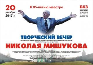 Творческий вечер к 85-летию Николая Мишукова