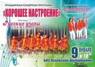 """Праздничная концертная программа """"ХОРОШЕЕ НАСТРОЕНИЕ"""""""