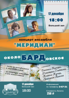 Концерт «ОколоБАРДовское»
