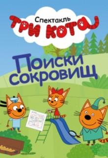 """спектакль """"Три кота"""" Поиски сокровищ"""
