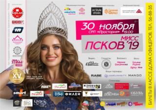"""Мисс ПСКОВ""""19"""