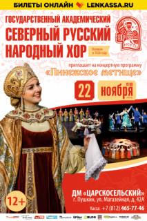 Концерт Государственного академического северного русского народного хора