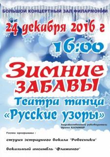 """Новогодний концерт Театра танца """"РУССКИЕ УЗОРЫ"""""""