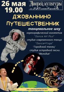 """ТАНЦЕВАЛЬНОЕ ШОУ """"ДЖОВАННИНО ПУТЕШЕСТВЕННИК"""" ХОРЕОГРАФИЧЕСКИЙ КОЛЛЕКТИВ """"DANCE ART PLUS"""""""