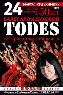 Балет Аллы Духовой «Тодес»