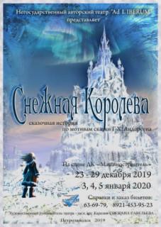 """сказочная история """"Снежная королева"""""""