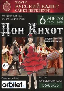 """Балет """"ДОН КИХОТ"""". Постановка Петербургского Театра «Русский балет»."""