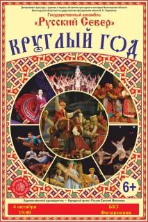 """Ансамбль песни и танца «Русский Север». Музыкальное представление """"Круглый год"""""""