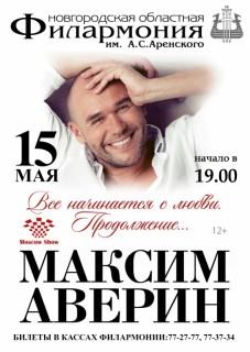 """Максим Аверин """"Всё начинается с любви"""". Продолжение..."""