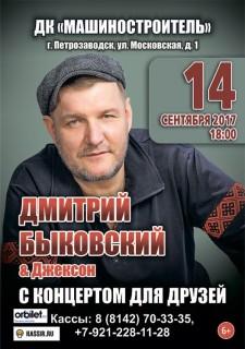 Дмитрий Быковский & Джексон с концертом для друзей