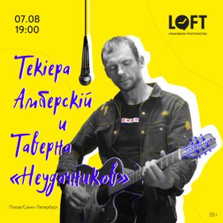 Концерт Текiера Амберскiй и Таверны «Неудачников»