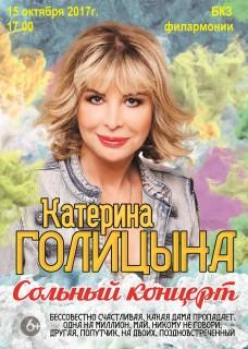 Катерина Галицына