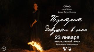 Кинопоказ Портрет девушки в огне