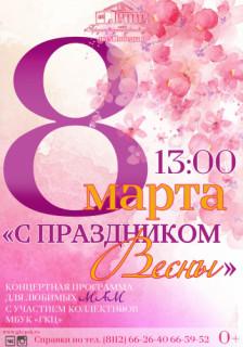 8 марта.С праздником весны!