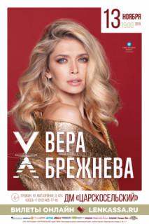 Концерт Веры Брежневой