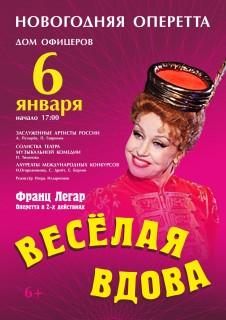 Новогодняя оперетта «ВЕСЕЛАЯ ВДОВА»